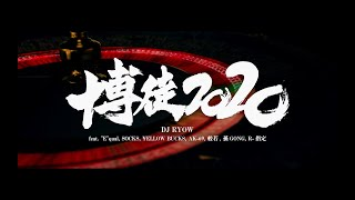 "DJ RYOW『博徒2020 feat. ""E""qual, SOCKS, ¥ELLOW BUCKS, AK-69, 般若, 孫GONG, R-指定』【Music Video】"