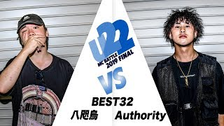 八咫烏 vsAuthority /U-22 MCBATTLE FINAL 2019(2019.8.16)  BEST BOUT5