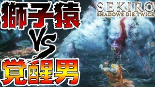 500回死んだら即終了のSEKIRO-PART23-【SEKIRO: SHADOWS DIE TWICE実況】