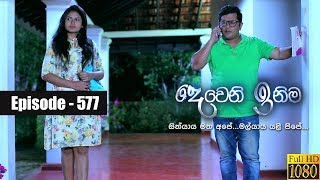 Deweni Inima | Episode 577 24th April 2019