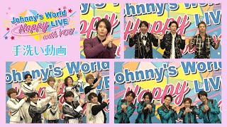 【手洗い動画(Wash Your Hands)】〜KAT-TUN・山下智久・Hey! Say! JUMP・King と Prince〜