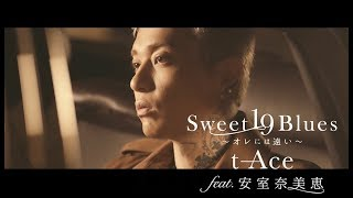 "t-Ace feat.安室奈美恵 ""Sweet 19 Blues~オレには遠い~""(OfficialVideo)"