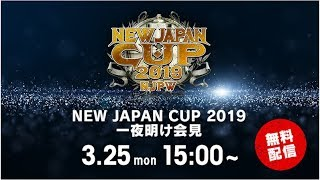 【Live】NEW JAPAN CUP 2019 一夜明け会見