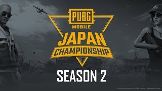 PUBG MOBILE JAPAN CHAMPIONSHIP SEASON2 Semifinal Group A