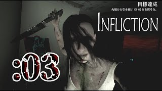 【infliction】怨霊も基本的に物理攻撃:03