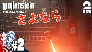 #2【FPS】弟者,兄者の「Wolfenstein: Youngblood」【2BRO.】