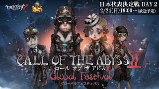 CALL OF THE ABYSSⅡ日本地区予選決勝戦 DAYⅡ