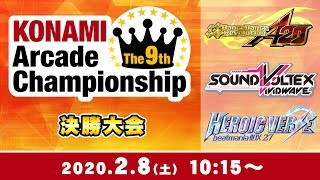 The 9th KAC 決勝大会[DanceDanceRevolution A20][SOUND VOLTEX VIVID WAVE][beatmania IIDX 27 HEROIC VERSE]