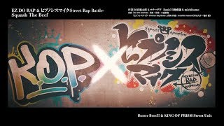 EZ DO RAP と  ヒプノシスマイク-Street Rap Battle- Squash The Beef/Buster Bros!!!&KING OF PRISM Street Unit