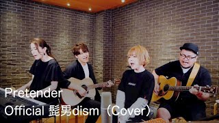 Pretender/Official髭男dism(Cover)
