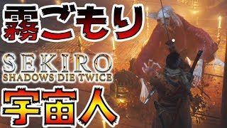 500回死んだら即終了のSEKIRO-PART26-【SEKIRO: SHADOWS DIE TWICE実況】