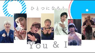 GENERATIONS from EXILE TRIBE / You と I (Lyric Video)