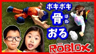 骨おれる😱 ROBLOX Broken Bone