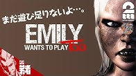 #1【ホラー】弟者,メロの「Emily Wants to Play Too」【2BRO.】
