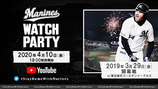 Marines Watch Party #1 (2019/3/29 Marines vs Eagles) #StayHomeWithMarines