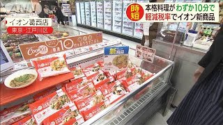 TakeOut増加見込んで新商品続々 消費増税すぐそこ(19/09/18)