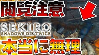 500回死んだら即終了のSEKIRO-PART20-【SEKIRO: SHADOWS DIE TWICE実況】