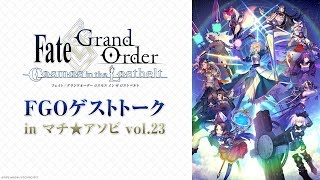 「Fate/Grand Order」FGOゲストトーク in マチ★アソビ