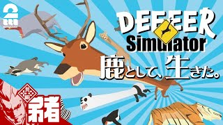 【鹿者】弟者の「DEEEER Simulator」【2BRO.】END
