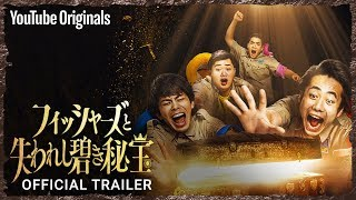 Official Trailer | フィッシャーズと失われし碧き秘宝