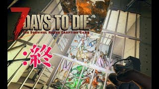 【7 Days to Die】あつまれ ぞんびの森 :終