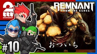 #10【TPS】弟者,兄者,おついちの「Remnant: From the Ashes」【2BRO.】