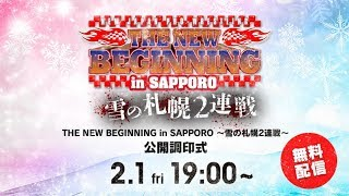 【Live】THE NEW BEGINNING in SAPPORO ~雪の札幌2連戦~公開調印式