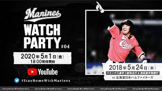 Marines Watch Party #4 (2018/5/24 Marines vs Fighters)