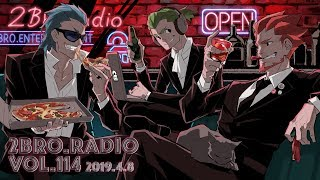 2broRadio【vol.114】