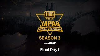 PUBG MOBILE JAPAN CHAMPIONSHIP SEASON3 powered by RAGE Final Day1