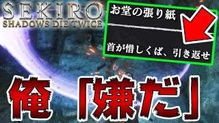 500回死んだら即終了のSEKIRO-PART5-【SEKIRO: SHADOWS DIE TWICE実況】