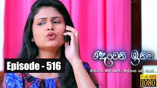 Deweni Inima | Episode 516 29th January 2019