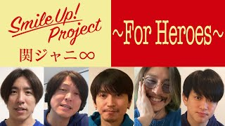 Smile Up ! Project 〜For Heroes〜 関ジャニ∞
