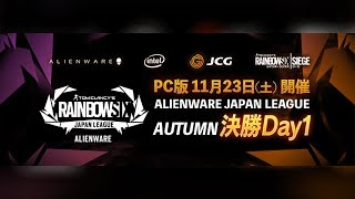 【タイムシフト】Rainbow Six Siege ALIENWARE JAPAN LEAGUE AUTUMN SEASON FINAL Day1