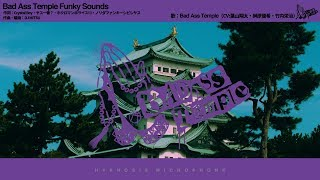 ヒプノシスマイク「Bad Ass Temple Funky Sounds」Bad Ass Temple