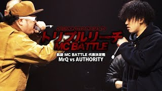 Mr.Q vs AUTHORITY【トリプルリーチMC BATTLE】凱旋MC Battle 代表決定戦