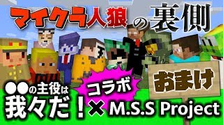 【Minecraft×人狼?コラボ】主役は我々だ!×MSSPで絶望的センス4人衆がマイクラコラボ実況おまけ【MSSP/M.S.S Project】