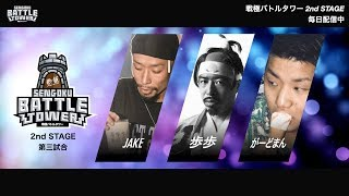 JAKE vs 歩歩 vs がーどまん /戦極BATTLE TOWER 2nd Stage#3