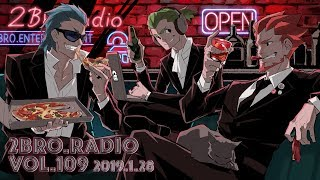 2broRadio【vol.109】