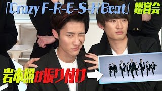 Snow Man「Crazy F-R-E-S-H Beat」Dance Video鑑賞会