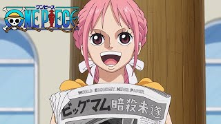 ONE PIECE 第879話予告「世界会議へ 集結!麦わらの盟友達」