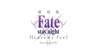 Aimer「I beg you」劇場版「Fate/stay night [Heaven's Feel]」 ver.