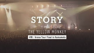 STORY of THE YELLOW MONKEY #08 – Arena Tour Final in Kumamoto