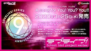 【試聴動画】A song for You! You? You!! / μ's