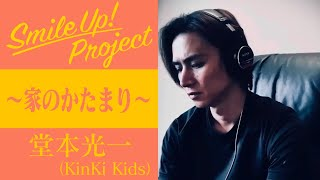 Smile Up ! Project 〜家のかたまり〜 堂本光一