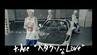 "t-Ace ""ヘタクソなLove""(OfficialVideo)"