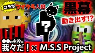 【Minecraft×人狼?コラボ】主役は我々だ!×MSSPで絶望的センス4人衆がマイクラコラボ実況#2【MSSP/M.S.S Project】