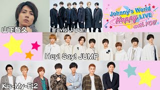 「Johnny's World Happy LIVE with YOU」 2020.3.30(月)16時~配信【山下智久/Hey! Say! JUMP/Kis-My-Ft2/Travis Japan】