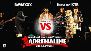 RAWAXXX vs Fuma no KTR【真 ADRENALINE】1回戦第1試合