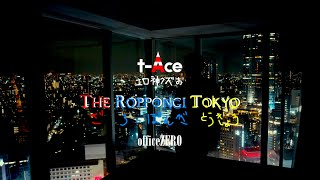 "t-Ace""The Roppongi Tokyo""(OfficialVideo)"
